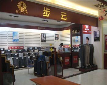 宝鸡宝商新万博体育网x西裤专卖店